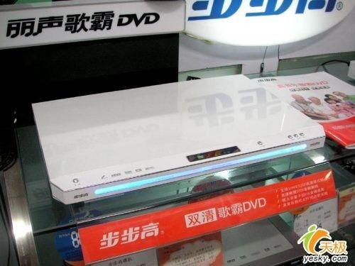 步步高 HD901 DVD参考售价 1186元