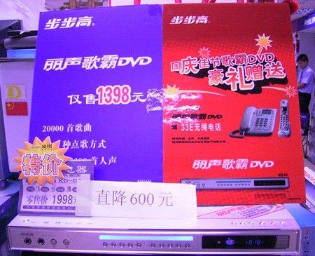 步步高 丽声歌霸 KD-01 DVD机  步步高KD-01 DVD