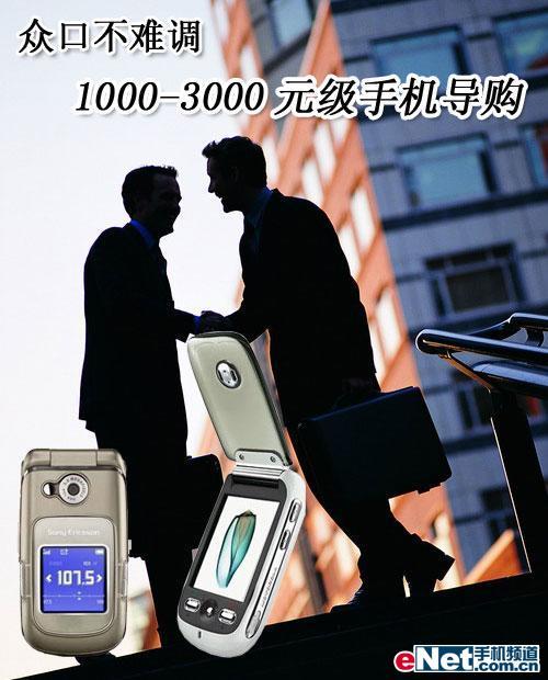 1000-3000元级手机