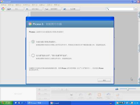 一个位图处理软件图片
