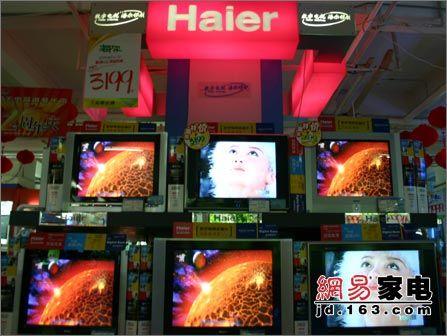 海尔高清v6系列,支持数字电视标准