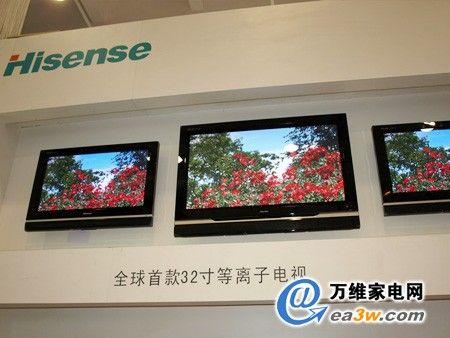 sinoces 海信首次展出32寸等离子电视