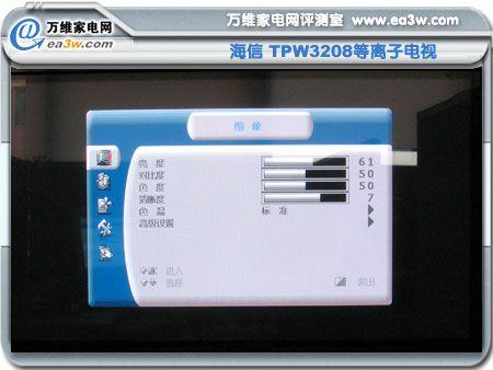 全国首款32寸等离子 海信TPW3208深评