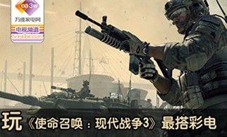 玩《使命召唤:现代战争3》最搭彩电