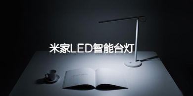 米家LED智能台灯开箱图赏