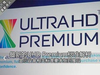 CES�ϵ������� ���µ�UHD Premium������
