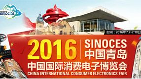 2016年中国国际消费电子博览会(SINOCES)