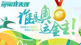 海信联手国家体操队一起为运动健儿加油!