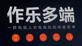芒果TV智能电视系统MUI发布