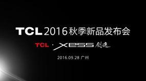 TCL 2016 秋季新品发布会直播