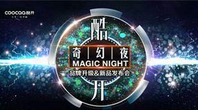 奇幻夜!酷开品牌升级暨新品发布会直播