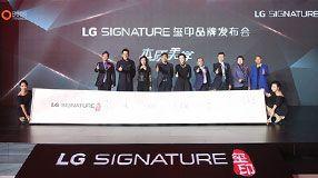LG SIGNATURE玺印品牌发布会