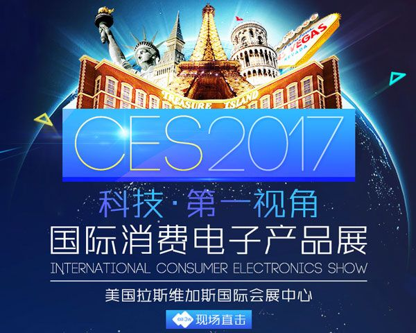 全程直击:CES2017美国国际消费类电子产品展