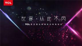 世界·从此不同 TCL新品暨互联网新品牌发布会