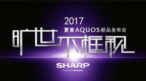 旷世不框视 2017夏普AQUOS新品发布会