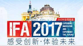 2017IFA德国柏林消费电子展览会