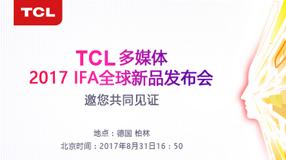 TCL多媒体 2017 IFA全球新品发布会