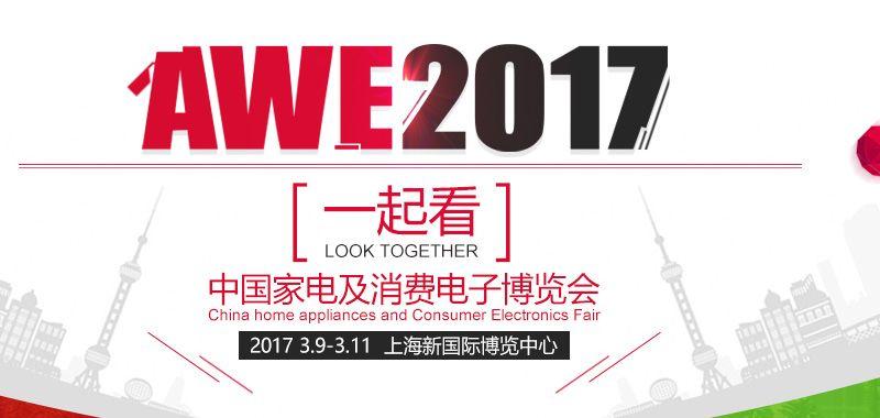 全程直击:AWE2017中国钱柜娱乐平台及消费电子博览会