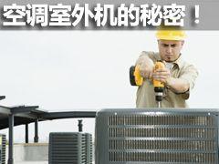 E评测:你家的空调室外机位置放的对么?