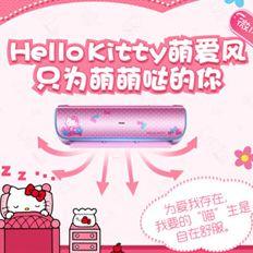 海尔Hello kitty空调首曝