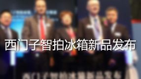 """西门子钱柜娱乐平台""""家居互联""""最新力作"""