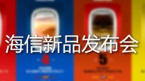 AWE2016海信新品发布会直播