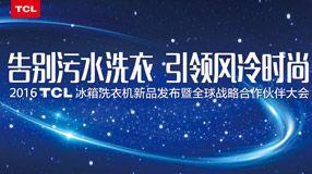 TCL冰洗新品发布暨全球战略合作伙伴大会