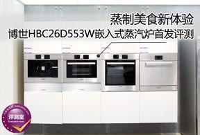 蒸制美食新体验 博世HBC26D553W蒸汽炉图赏