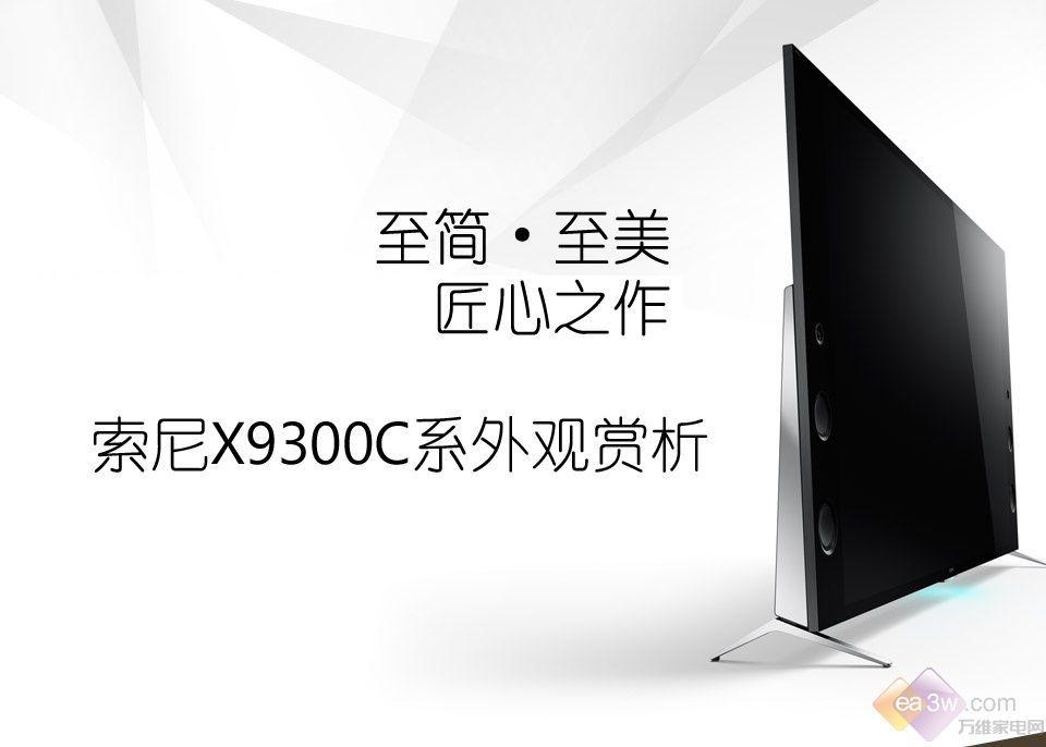 索尼X9300C系外观赏析