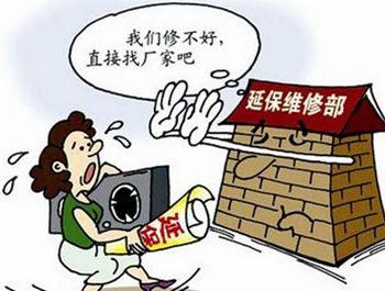 这些常见的家电消费陷阱 你中了几招?