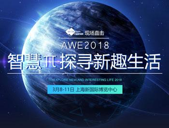 AWE2018特辑:智慧π,探寻新趣生活