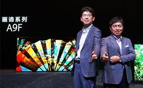 """索尼推出""""画谛系列""""旗舰新品A9F OLED电视"""