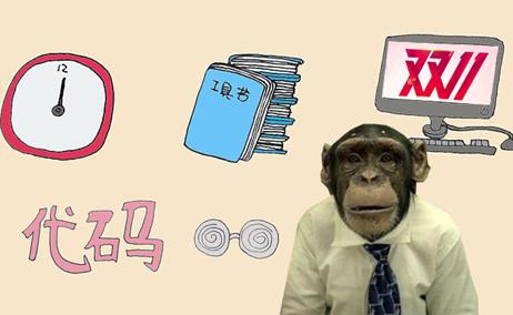 """双11特辑:神秘程序猿,他有故事,你有""""酒""""吗?"""