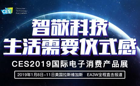 CES 2019全程直击:智敬科技,生活需要仪式感