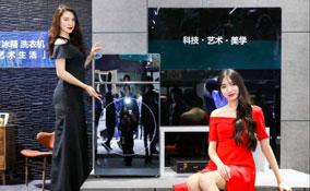 TCL X10冰箱洗衣机开启艺境未来