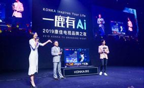 除了签约鹿晗,康佳澳门银河优越会2019还释放了三大信号
