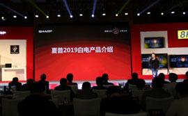 夏普新品冰箱携全矩阵产品打响中国市场