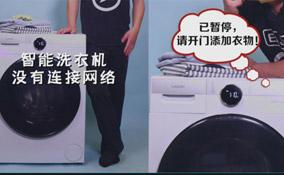 智能评测狮:Leader智能洗衣机
