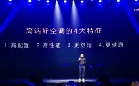 云米携手coKiing发布5G时代AI变频空调