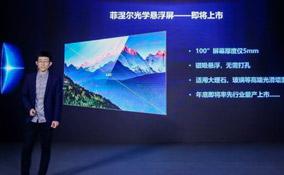 长虹CHiQ电视秋季新品发布,智慧重启电视发展未来