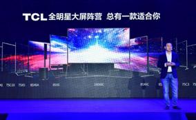 "TCL开启大""视""代,14款超大屏矩阵亮相"