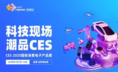 【CES2020】2020 CES美国国际消费类电子产品展