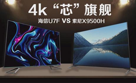 索尼X9500F VS海信U7F,谁是值得入手的高画质电视!