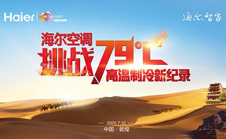 """79℃沙∞漠是空调的""""禁区""""!海尔56℃除菌空调将发起挑战,能行?"""