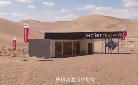 """海尔56℃除菌空调闯过沙漠""""高温禁区""""!迄今第一例"""