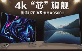 4K电视对比:海信U7F VS索尼X9500H