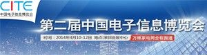 第二届中国电子博览会