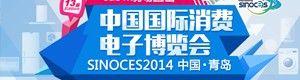 2014青岛国际电子博览会