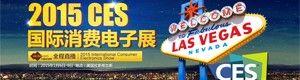 美国CES消费电子展
