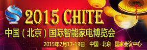 中国(北京)国际智能家电博览会